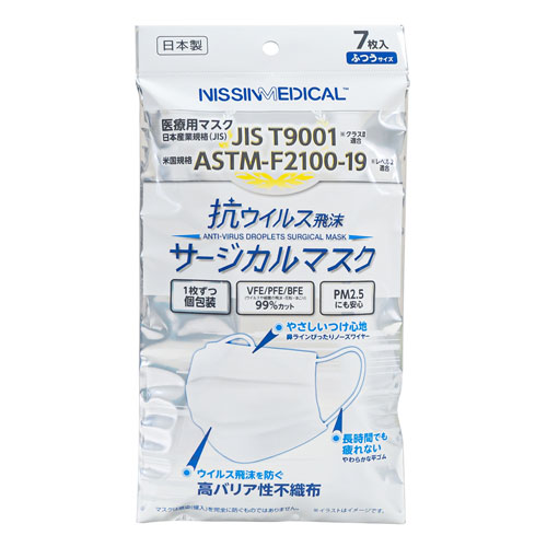 <3セット迄、ネコポス発送致します!> 【日進医療器】 NISSIN MEDICAL 抗ウイルスサージカルマスク 7枚入 ふつうサイズ 日本製