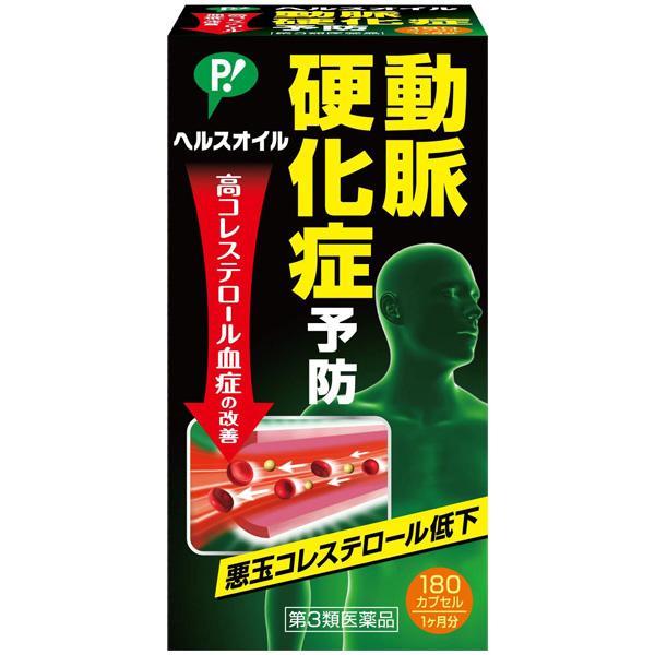 【第3類医薬品】 ヘルスオイル 180カプセル 動脈硬化症予防薬 【ピップ】