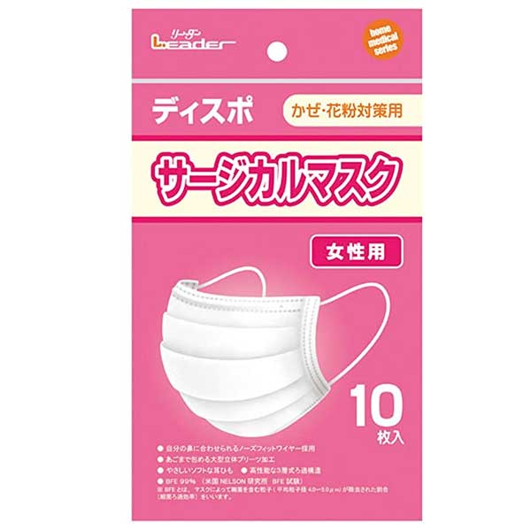 【日進医療器】 ディスポ サージカルマスク 女性用 10枚入 かぜ・花粉対策用 【マスク】