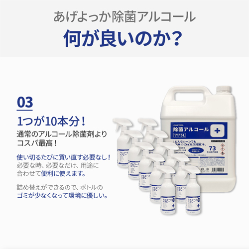 <送料無料!> 【AGEYOKKA】  除菌アルコール 大容量 5L つめかえタイプ ウイルス対策に 【アルコール除菌剤】