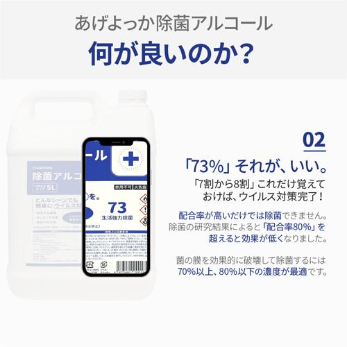 <送料無料!> 【AGEYOKKA】  除菌アルコール 大容量 つめかえタイプ 5L×4個セット  ウイルス対策に 【アルコール除菌剤】