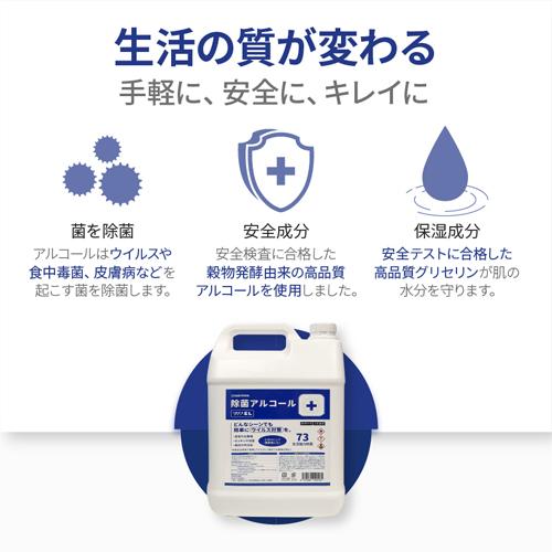 <送料無料!> 【AGEYOKKA】  除菌アルコール 大容量 つめかえタイプ 5L×2個セット  ウイルス対策に 【アルコール除菌剤】