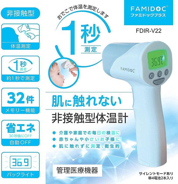 非接触型体温計 ファミドックプラス FDIR−V22(1台) 体温計 【原沢製薬】<お取り寄せ商品>