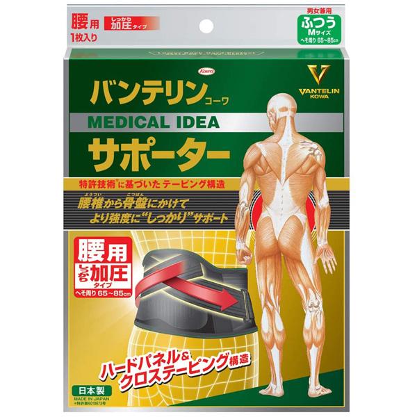 【興和】 バンテリンサポーター 腰用 しっかり加圧タイプ ふつうサイズ:65cm〜85cm 男女兼用1枚入 【返品・交換不可】