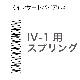 IV-1用スプリング