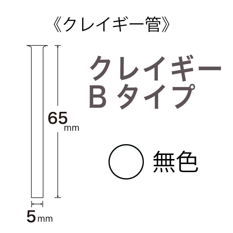 クレイギー管Bタイプ