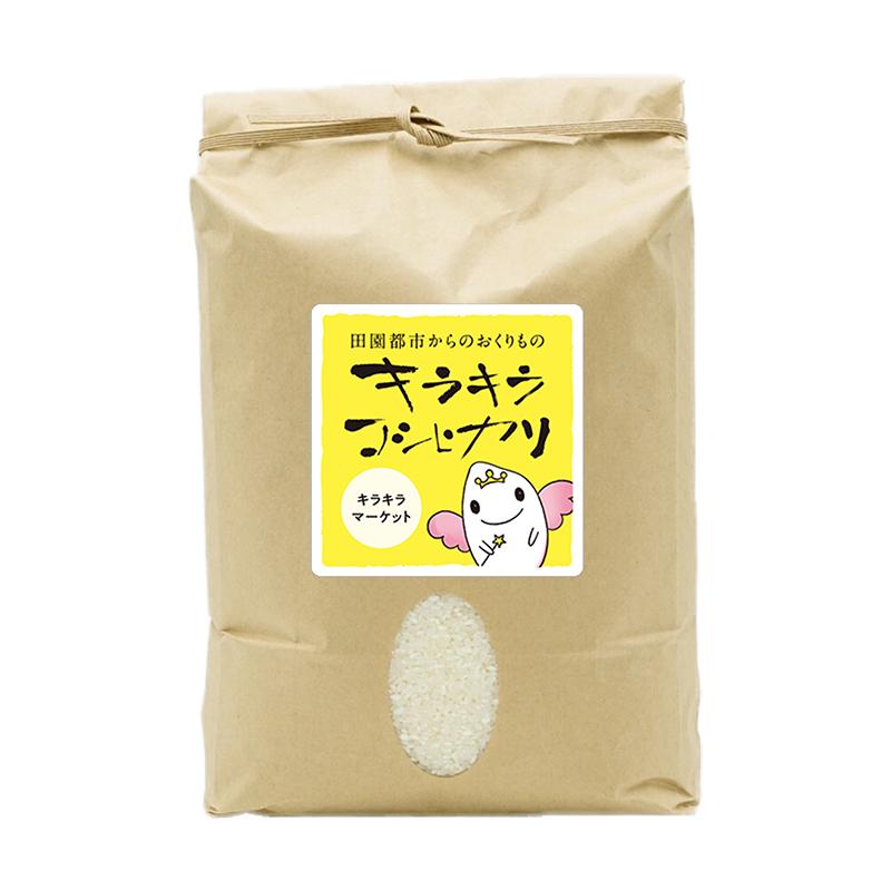 特別栽培米キラキラコシヒカリ 10kg