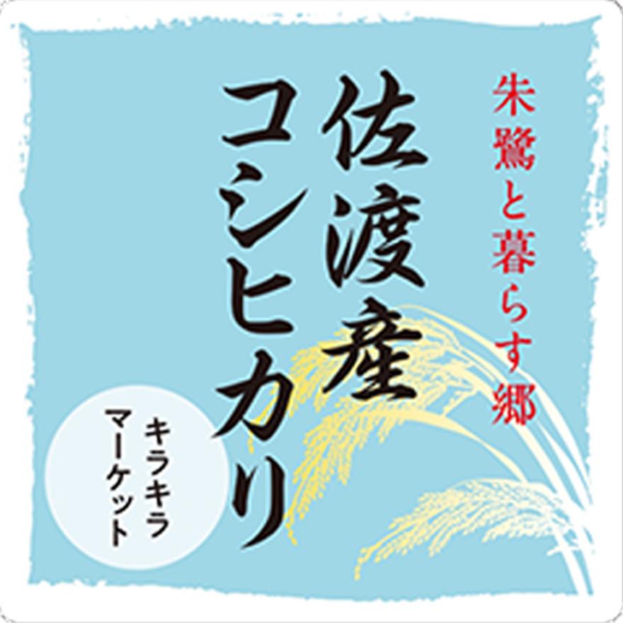 佐渡産コシヒカリ 5kg