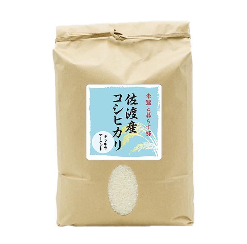 【新米】佐渡産コシヒカリ 5kg