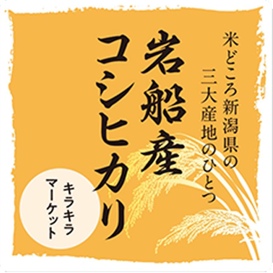 【新米】岩船産コシヒカリ 10kg