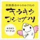 【新米】 特別栽培米キラキラコシヒカリ 5kg