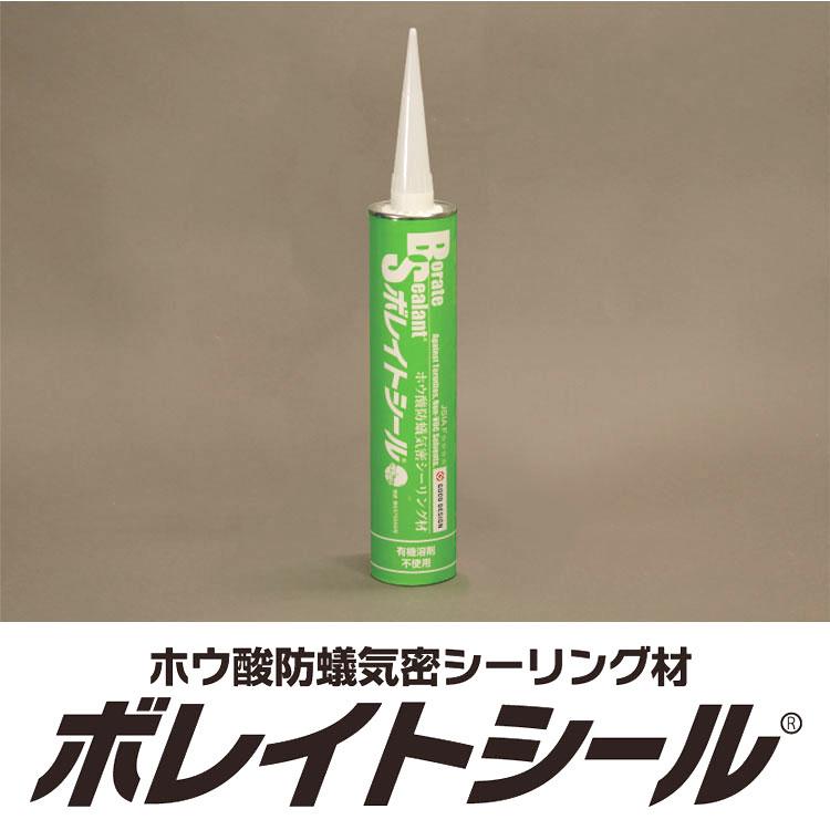 ホウ酸防蟻気密シーリング材「ボレイトシール」330ml