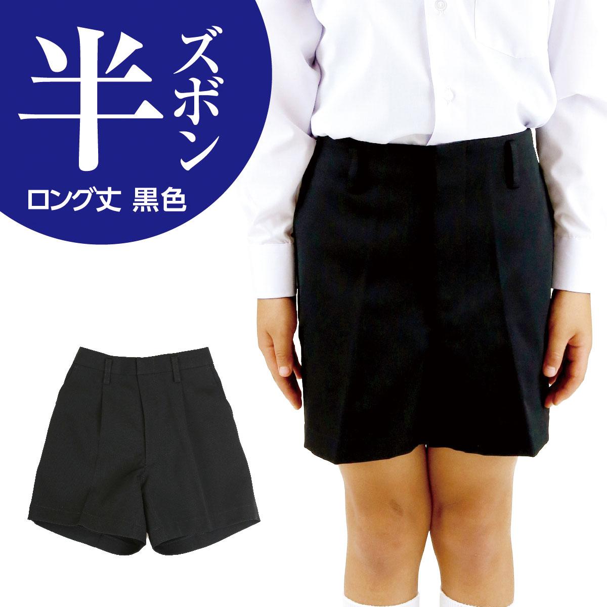 小学生 折襟用 半ズボン 冬 【黒 ロング丈】  制服 学生服  標準型 詰襟