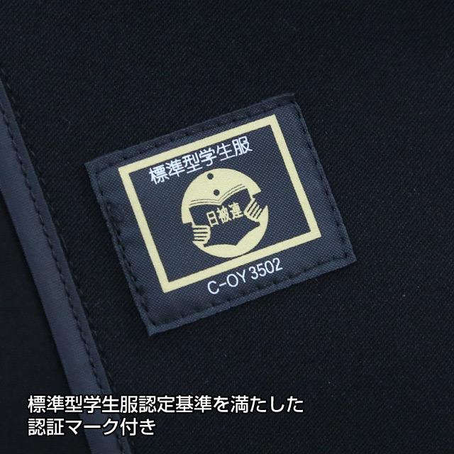 日本製生地使用 ウール30% ポリエステル70% 学生服 上下セット(ズボン裾上げ無料)