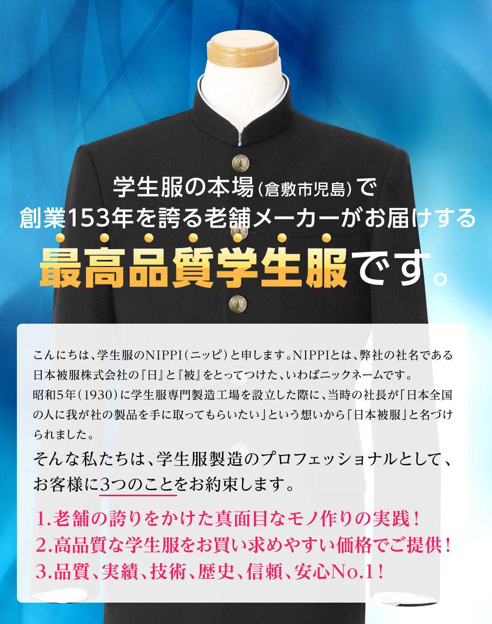 日本製 ポリエステル100% 学生服 上着