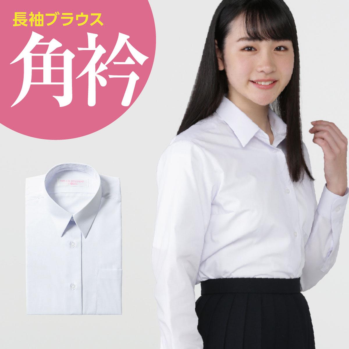 女子 長袖角衿ブラウス 【形態安定】 ノンアイロン