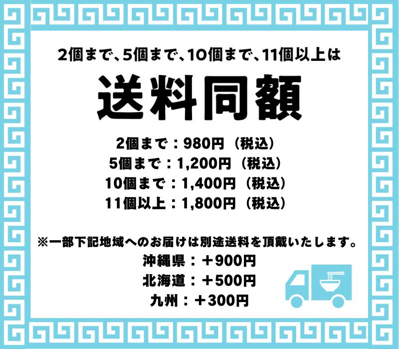 宝来軒 参「トクつけ麺(魚介醤油)」