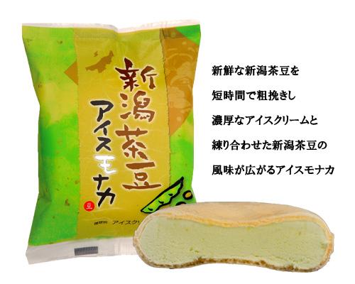 にいがた濃厚アイスモナカ(越後姫・新潟茶豆)
