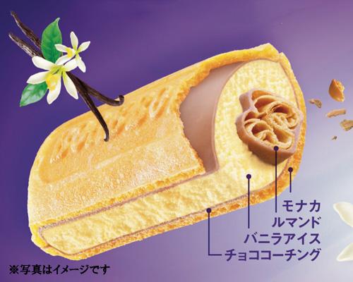 ルマンドアイス(バニラ味&バナナカスタード味)