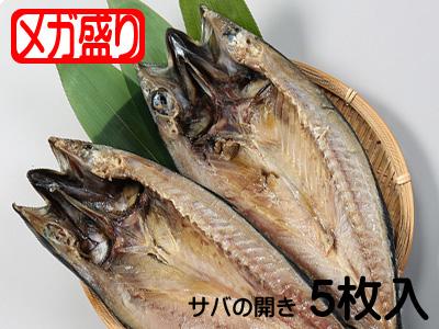 【メガ盛り】4種の干物MIX