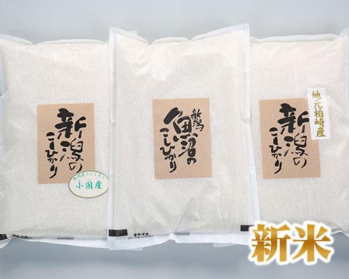 【新米】新潟こしひかり食べ比べセット(計6kg)