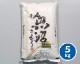 新潟・魚沼産 特別栽培 コシヒカリ≪極上米≫ 5kg