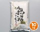 新潟・魚沼産 特別栽培 コシヒカリ≪極上米≫ 10kg