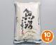 新潟【魚沼産】コシヒカリ 10kg
