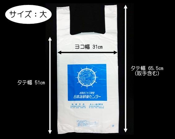 ロゴ入ビニール袋