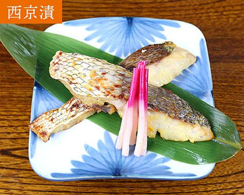 天然真鯛の西京漬・塩麹漬