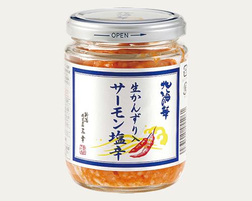 生かんずり入りサーモン塩辛(ビン入)