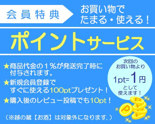 感謝!さんきゅーセット(八点詰合せ)  【〜10/31まで!サンキューセール対象】
