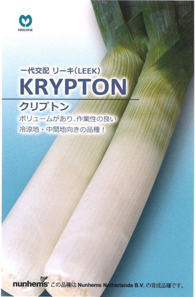 丸種 リーキ「KRYPTON(クリプトン)」のタネ 約70粒