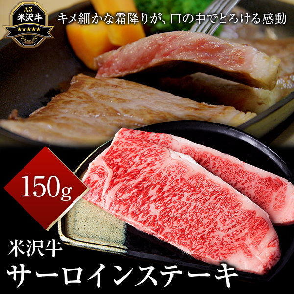 米沢牛サーロインステーキ 150g