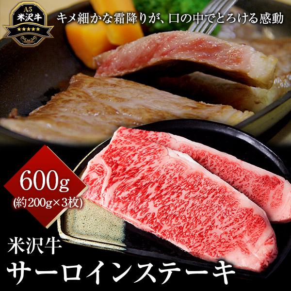 米沢牛サーロインステーキ 600g(約200g×3枚)