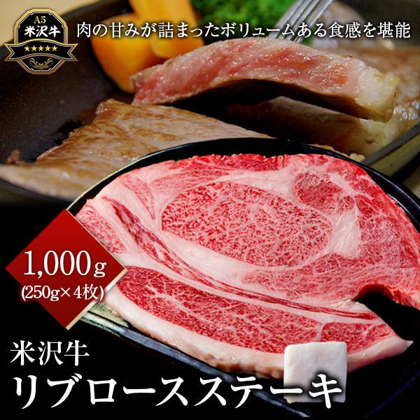 米沢牛リブロースステーキ 1000g(250g×4)