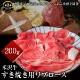 米沢牛 すき焼き用リブロース 200g