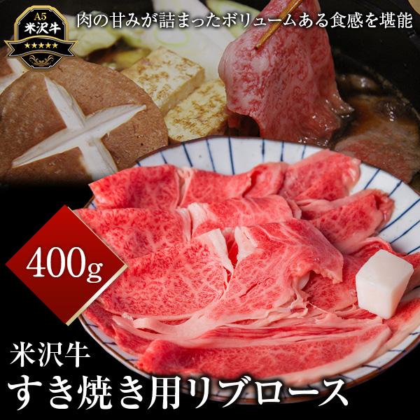 米沢牛 すき焼き用リブロース 400g