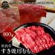 米沢牛 すき焼き用もも 800g
