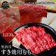 米沢牛 すき焼き用もも 1000g