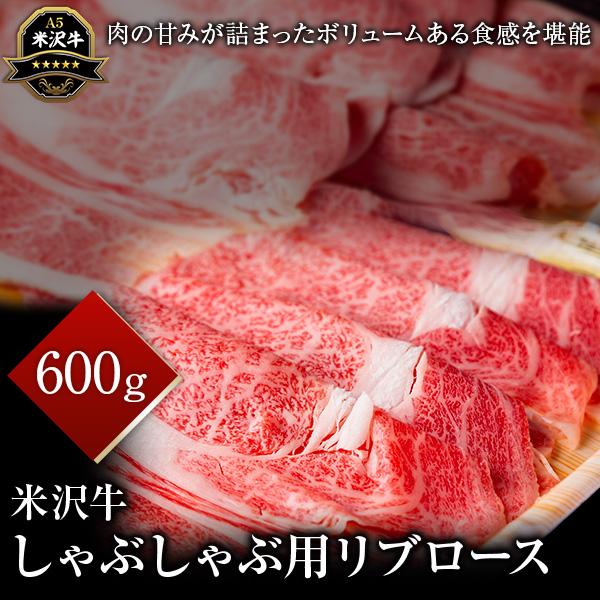 米沢牛 しゃぶしゃぶ用リブロース 600g