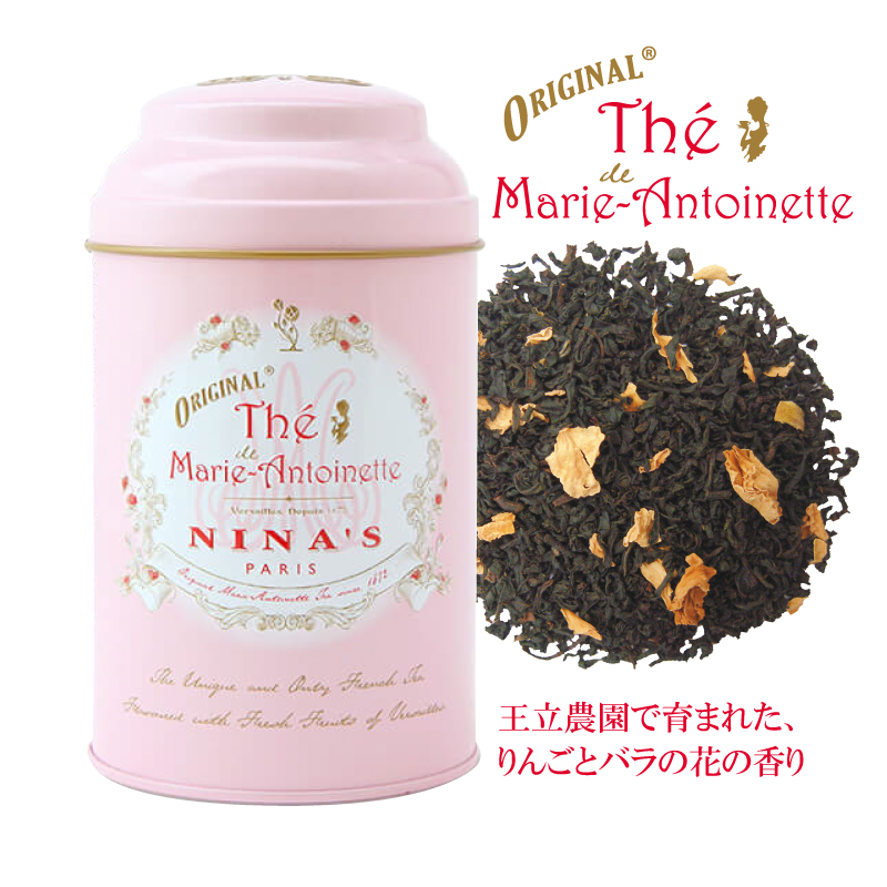 ROSE for TWO ニナス オリジナル マリー・アントワネット100gリーフ缶 2缶+1缶  (販売期間〜9/30 18時)