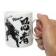 303−045 マグカップ 侍