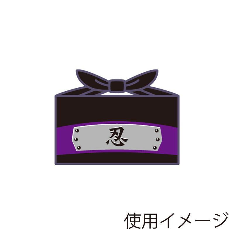 忍者変身バンダナ 影縫いの術バージョン
