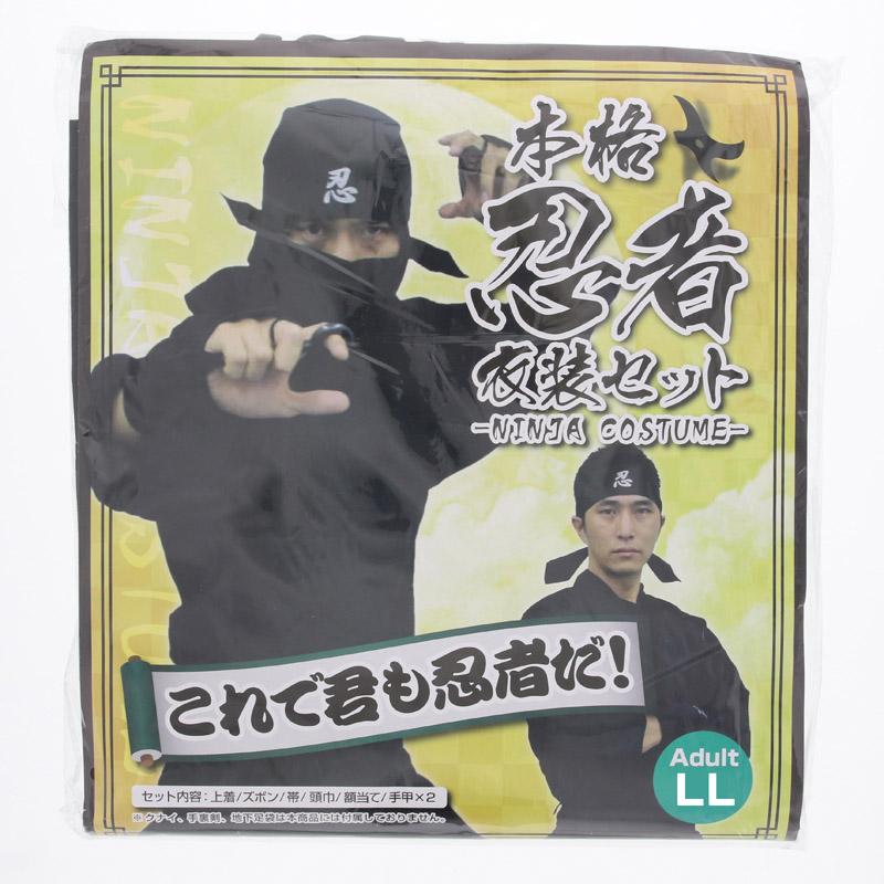 忍者スーツ 大人 黒・LL