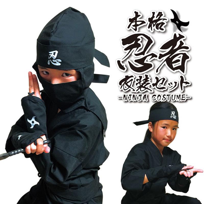 忍者スーツ 子供 黒・LL