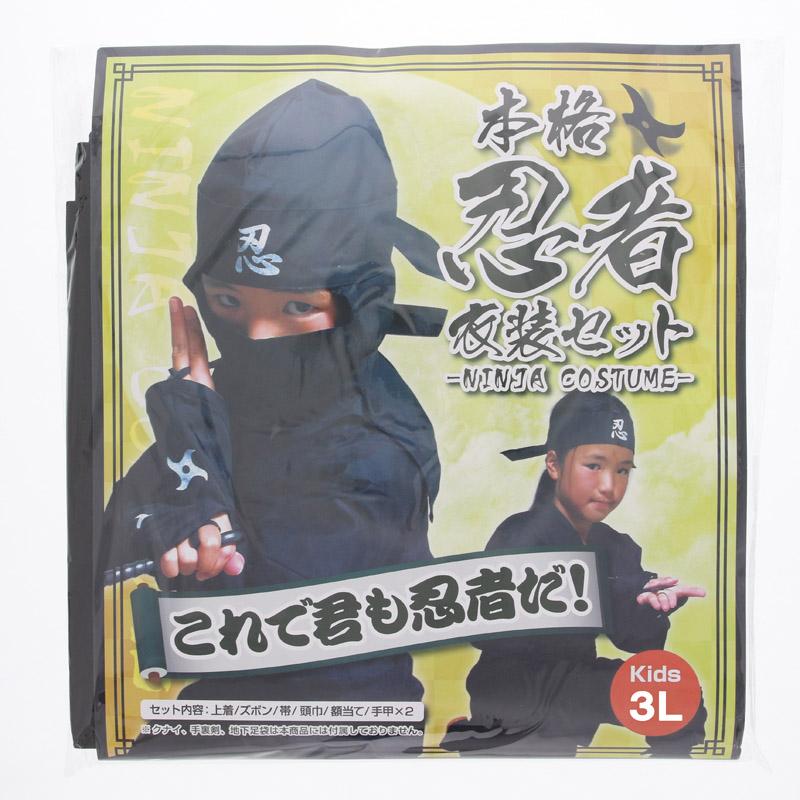 忍者スーツ 子供 黒・3L