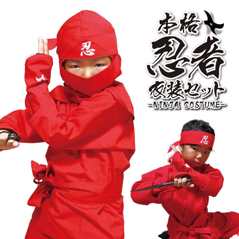 忍者スーツ 子供 赤・M