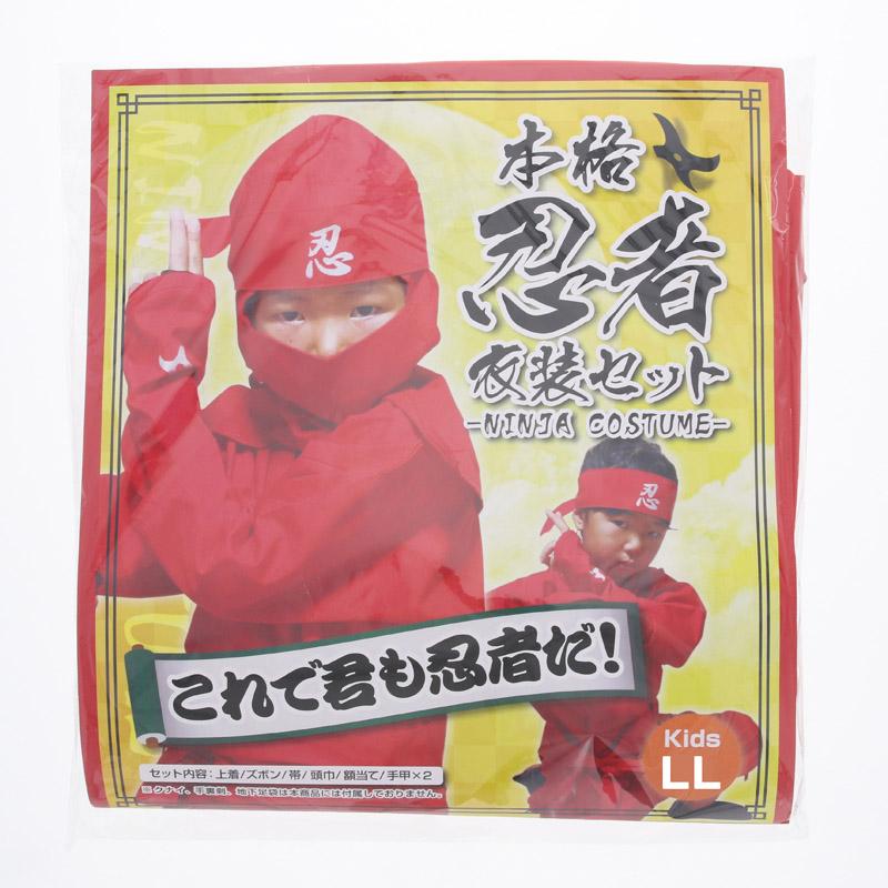 忍者スーツ 子供 赤・LL