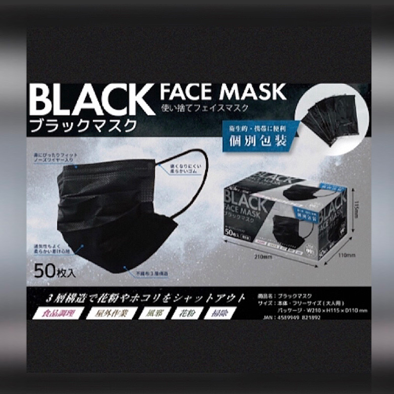 個別包装 ブラックマスク 50枚入